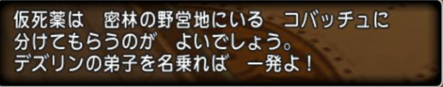 f:id:dwagonquest:20210221211639p:plain