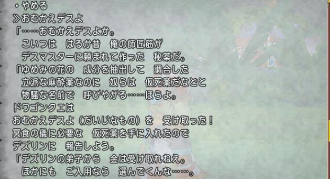 f:id:dwagonquest:20210221220151p:plain