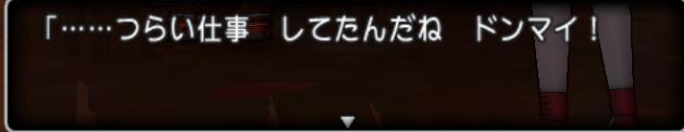 f:id:dwagonquest:20210221222902p:plain
