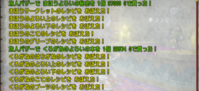f:id:dwagonquest:20210222223827p:plain