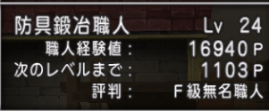 f:id:dwagonquest:20210222223919p:plain