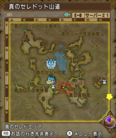 f:id:dwagonquest:20210226043948p:plain