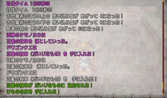 f:id:dwagonquest:20210227171320p:plain