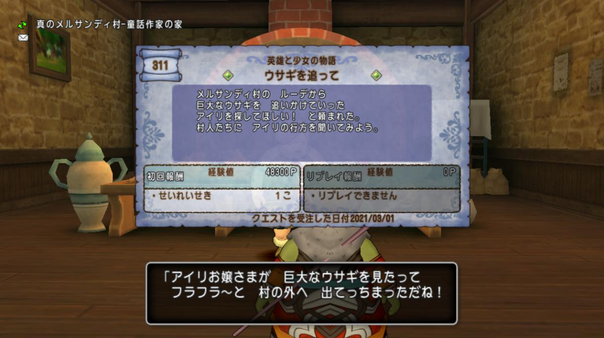 f:id:dwagonquest:20210301200646p:plain