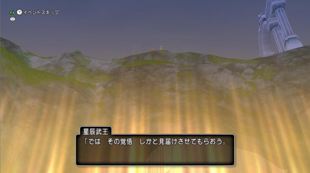 f:id:dwagonquest:20210314230329p:plain