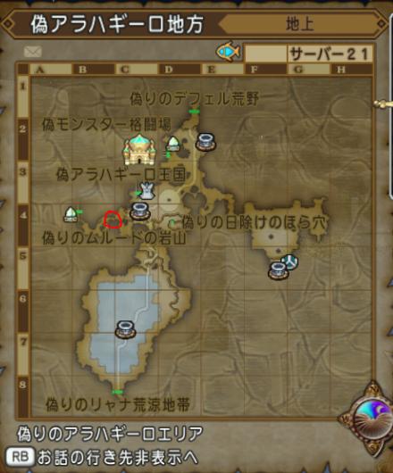 f:id:dwagonquest:20210324203057p:plain