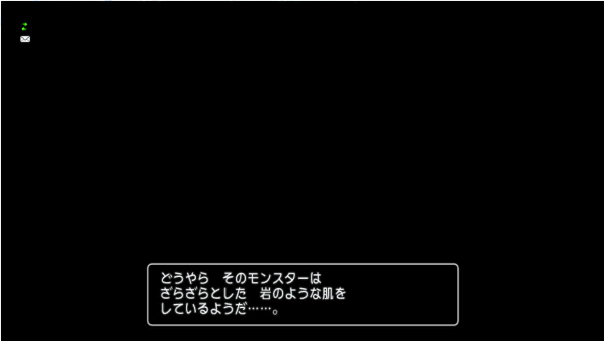 f:id:dwagonquest:20210401135035p:plain