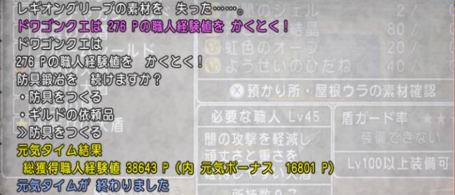 f:id:dwagonquest:20210404153819p:plain
