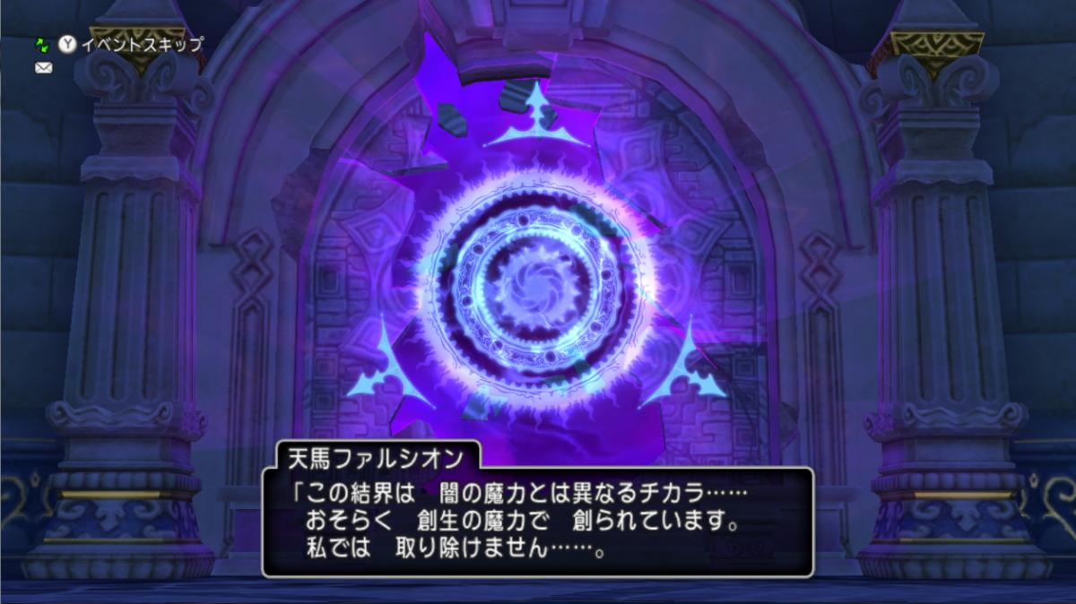 f:id:dwagonquest:20210411212534p:plain