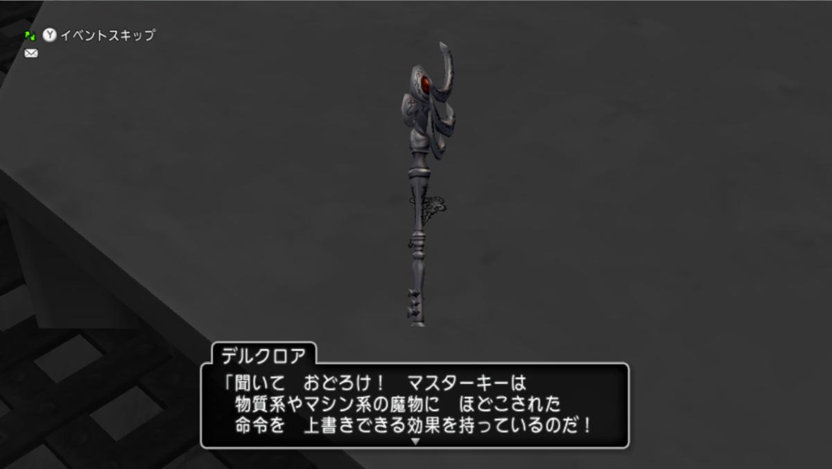 f:id:dwagonquest:20210413201349p:plain