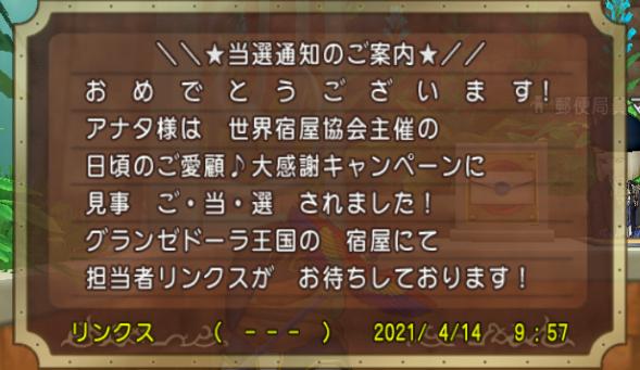 f:id:dwagonquest:20210419211401p:plain