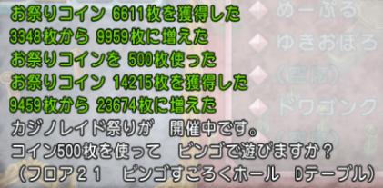 f:id:dwagonquest:20210423102639p:plain