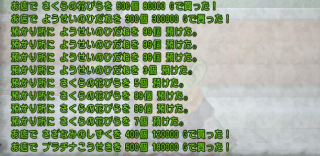 f:id:dwagonquest:20210428145746p:plain