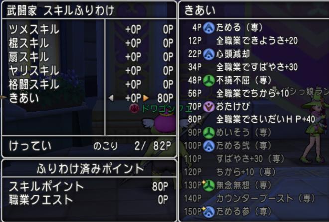 f:id:dwagonquest:20210502070646p:plain