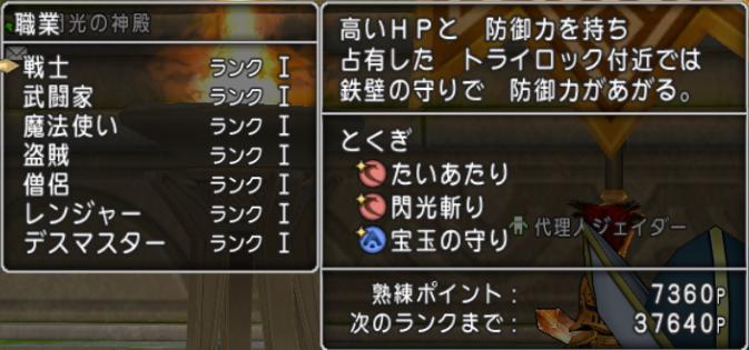 f:id:dwagonquest:20210506063824p:plain