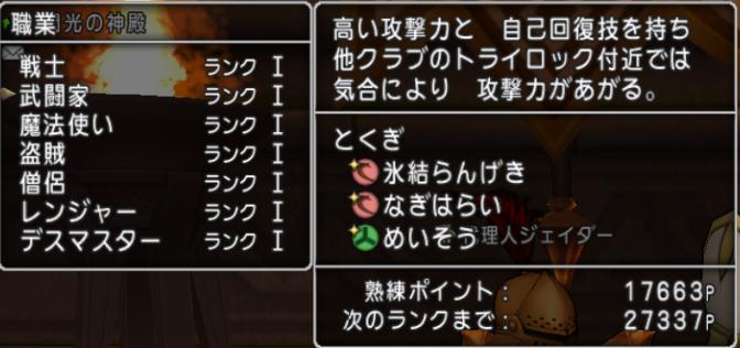 f:id:dwagonquest:20210506070215p:plain