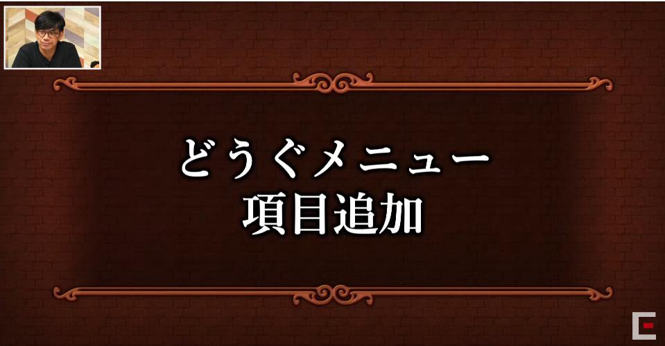 f:id:dwagonquest:20210623020535p:plain