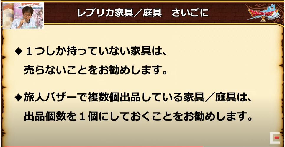 f:id:dwagonquest:20210623021838p:plain