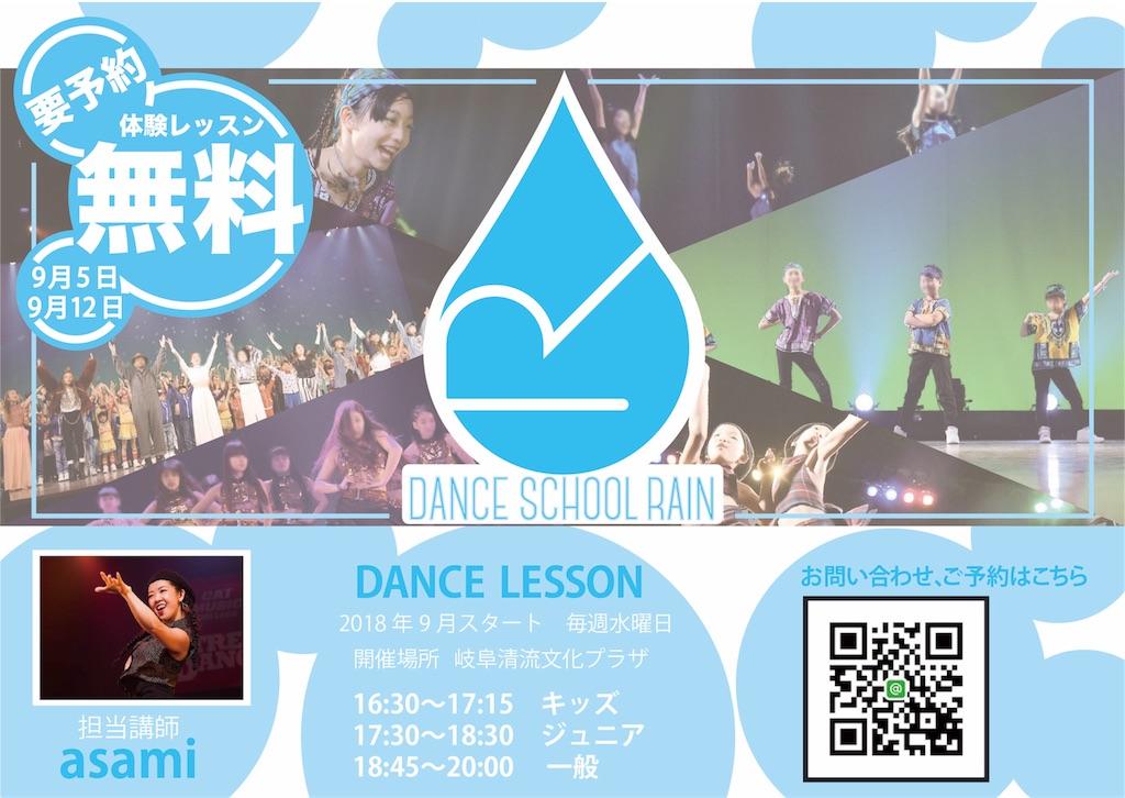 f:id:dy-school-rain:20180719160540j:image