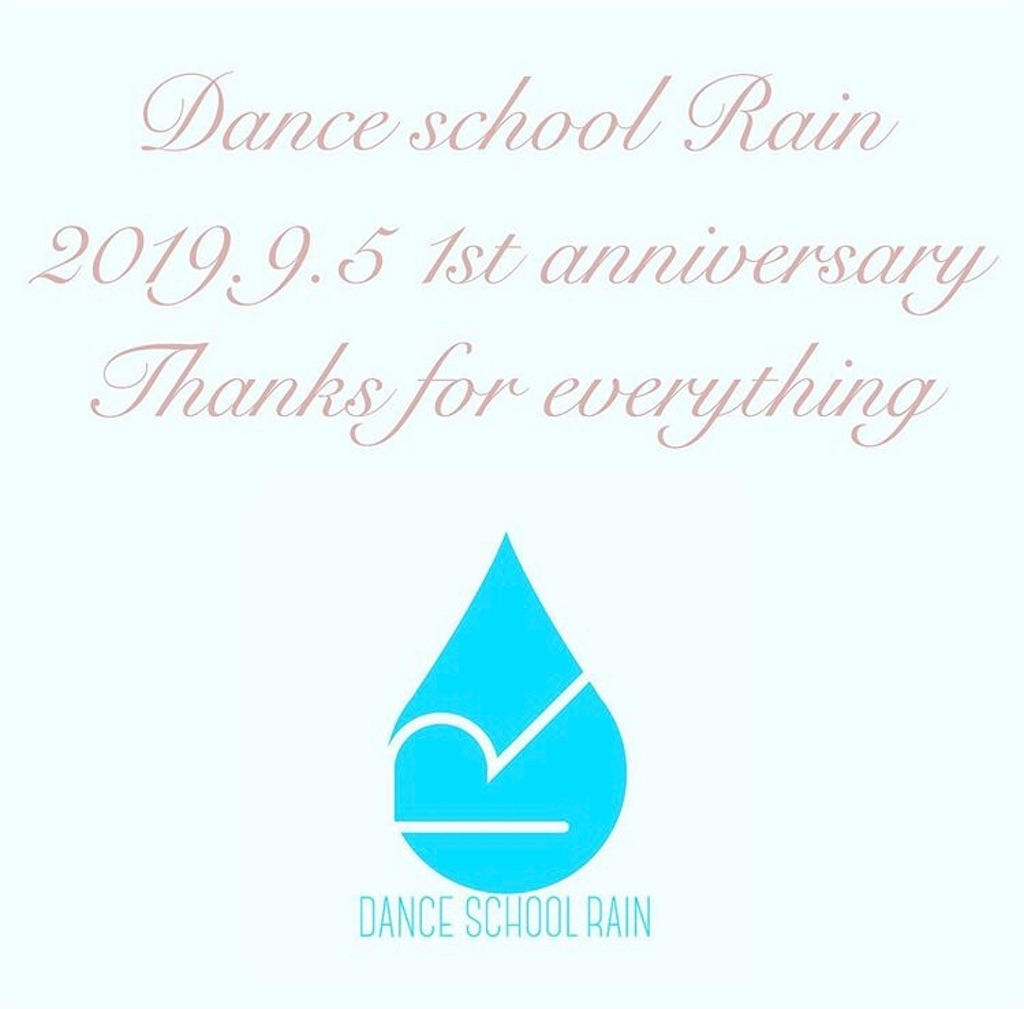 f:id:dy-school-rain:20190918142846j:image