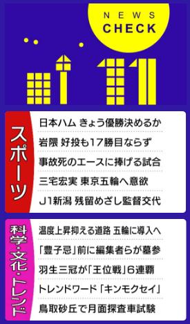 ニュースチェック11
