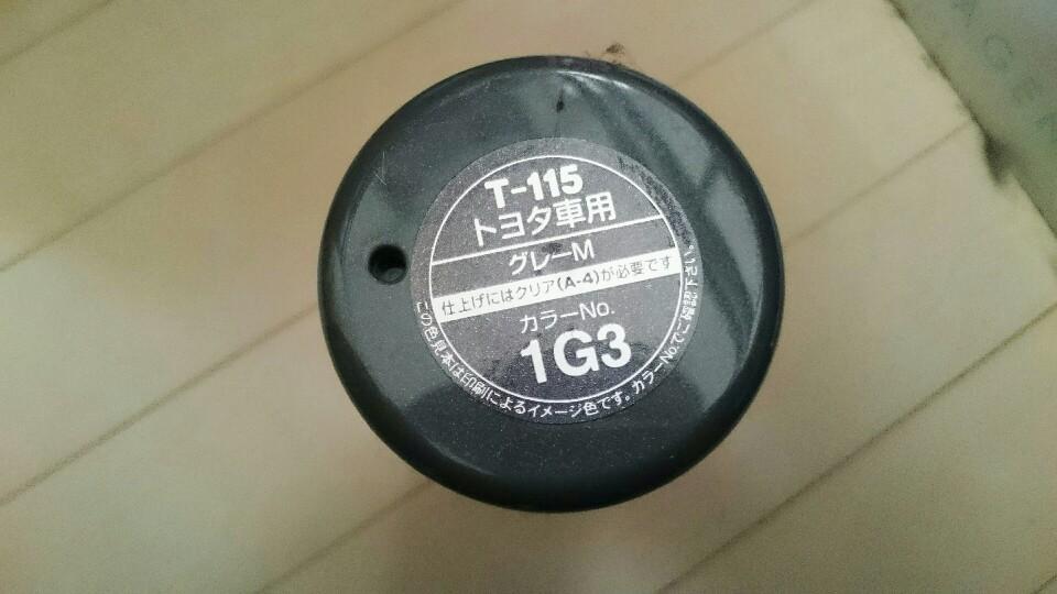 T-115トヨタ専用グレーMカラーNo.1G3