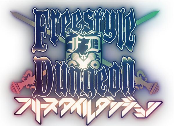 フリースタイルダンジョンのロゴ