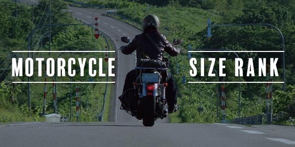 「250アメリカンバイク大きい順ランキング」タイトル画像