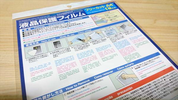 100円ショップダイソーの液晶保護フィルム
