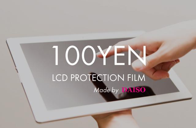【100均】液晶保護フィルム最強説『100円ショップダイソー』