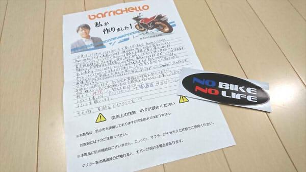 Barrichello(バリチェロ)バイクカバーの同梱物
