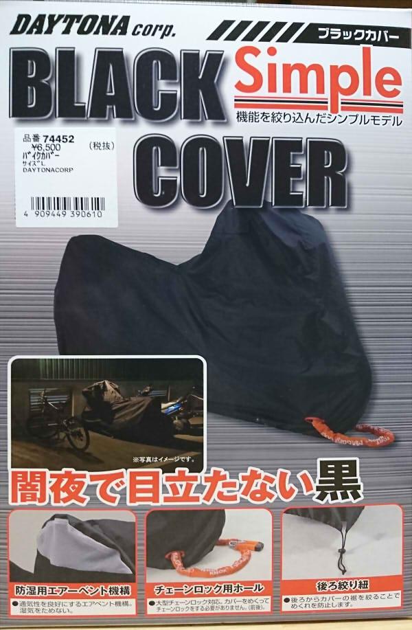 デイトナバイクカバーブラックカバーのパッケージ