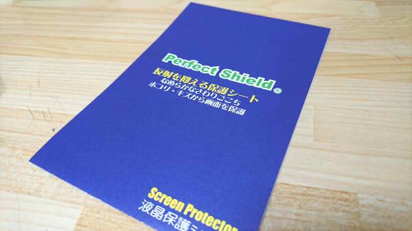 【PDA工房 Perfect shield】の背面フィルムが最高すぎる件-レビュー