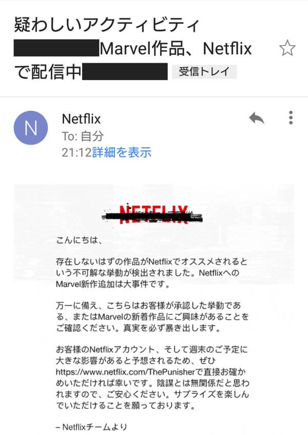 Netflixマーベル最新作パニッシャーの広告メール