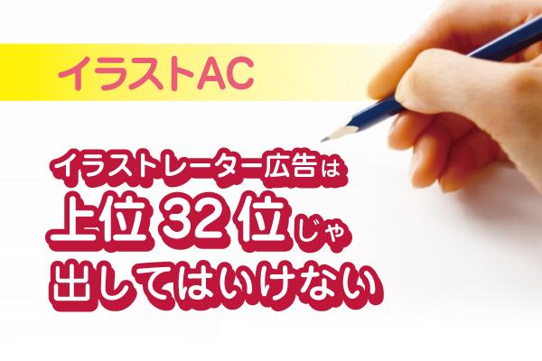 """""""【イラストAC】イラストレーター広告は上位32位じゃ出してはいけない"""