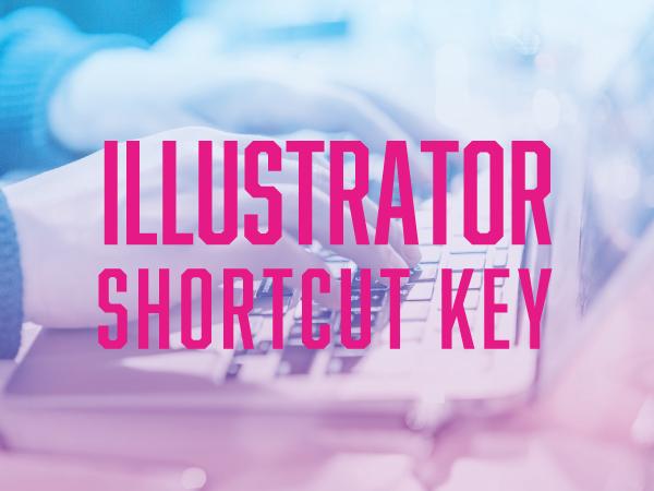 現役デザイナーが教えるイラストレーター30個のショートカットキー