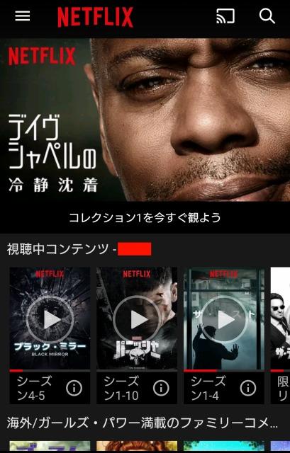 【Netflix】『視聴中コンテンツ』の消し方スマホ・PC削除方法