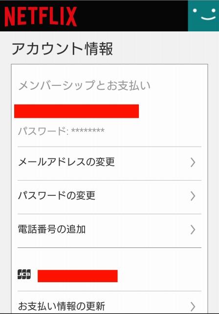 スマホ(Android)版Netflix(ネットフリックス)アプリのアカウント画面