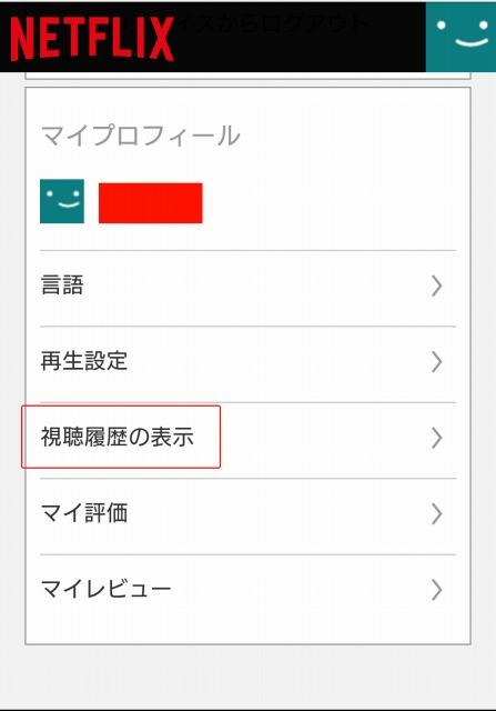 スマホ(Android)版Netflix(ネットフリックス)アプリのアカウント画面「視聴履歴の表示」
