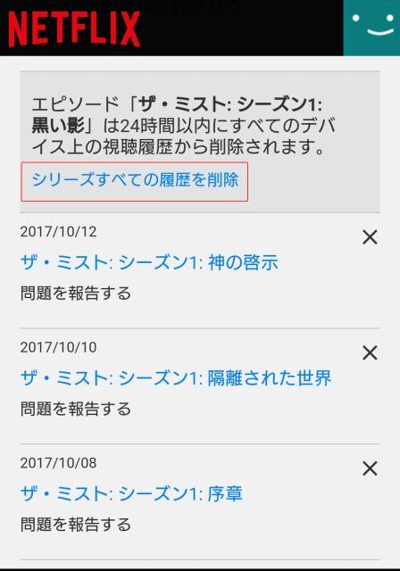 スマホ(Android)版Netflix(ネットフリックス)アプリの視聴履歴画面「削除方法」