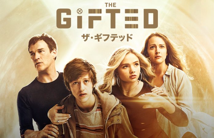 【感想】マーベルドラマ『ギフテッド』第1・2話ネタバレレビュー