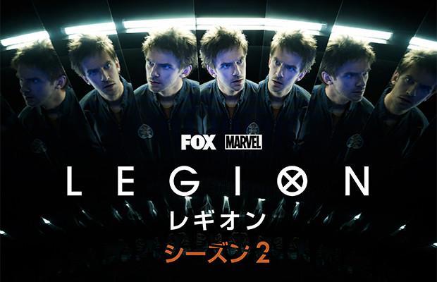 レギオン/シーズン2【ネタバレ感想】マーベルX-MEN原作の海外ドラマ
