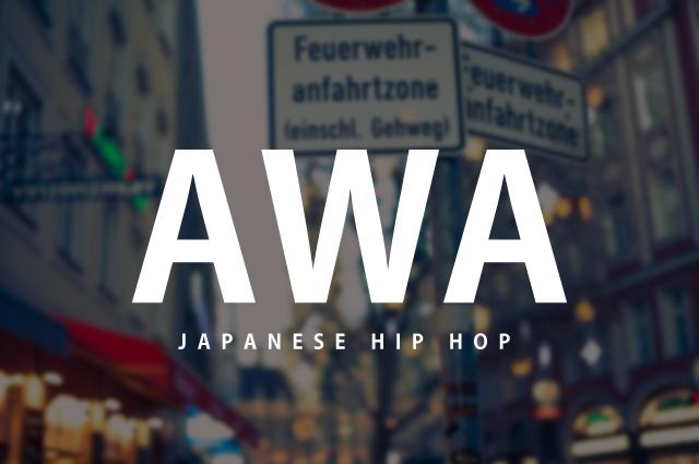 日本語HipHop(ヒップホップ)も月960円で聴き放題のAWAってどう?