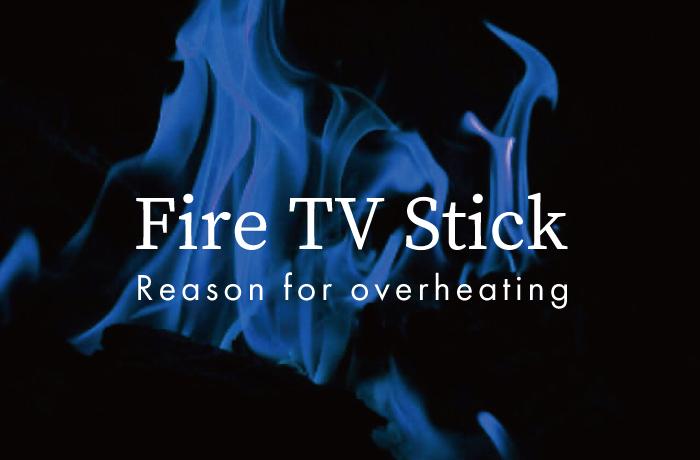 〈Amazon Fire TV Stick〉発熱暴走するか12時間ぶっ通し再生してみた