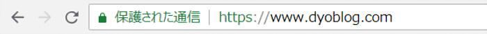 混在コンテンツ放置でよくない?と思いきや…はてなブログのhttps化