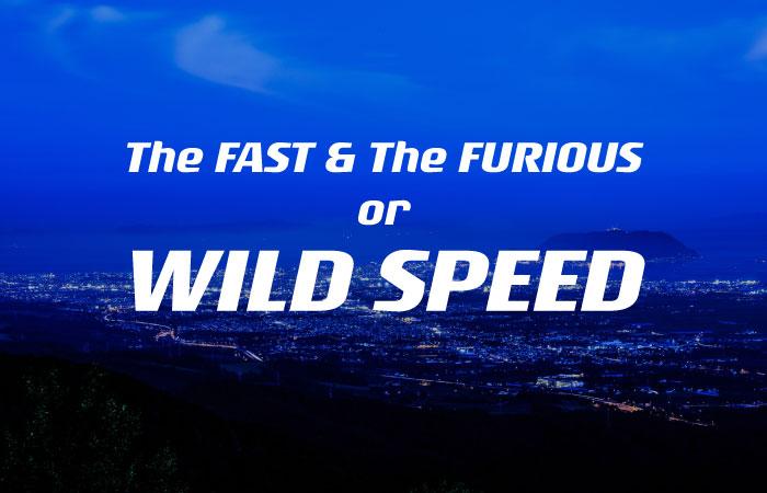 ワイスピの原題『Fast & Furious』の意味と読み方|なぜ変わったのか