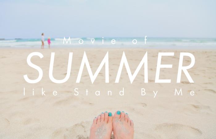 『スタンドバイミーのような映画』夏の終わりに見たいおすすめ作品一覧