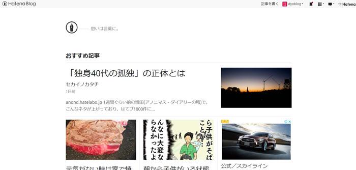 【はてなブログ】トップページよりダッシュボードをブクマすべき理由