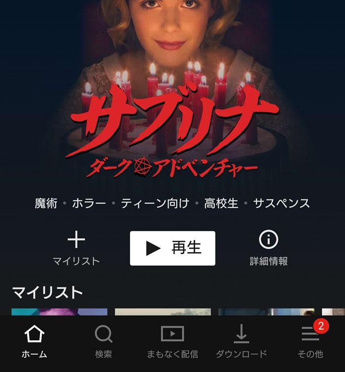 【Netflix】配信予定作品をチェックする5つの方法はコレ|スマホ・PC