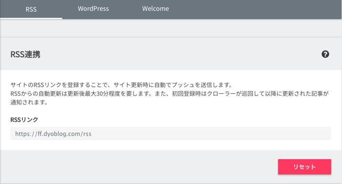 ブログの更新をプッシュ通知で知らせる【Push7】なんで誰も使わないの?